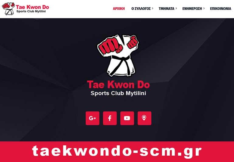 Η νέα ιστοσελίδα του συλλόγου μας!